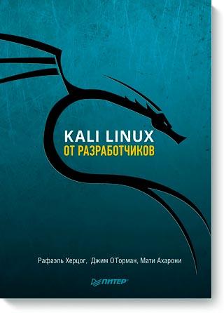 Книга Kali Linux от разработчиков
