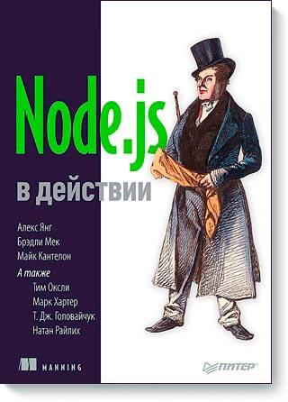 Книга Node.js в действии. Алекс Янг, Майк Кантелон