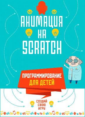 Книга Анимация на Scratch. Программирование для детей