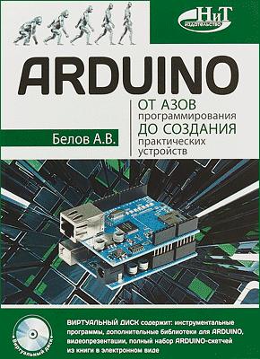Книга ARDUINO. От азов до создания практических устройств
