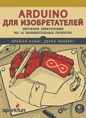 Книга Arduino для изобретателей