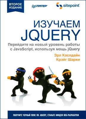 Книга Изучаем jQuery