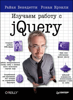 Книга Изучаем работу с jQuery (Head First)