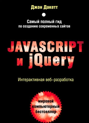 Книга Javascript и jQuery. Интерактивная веб-разработка