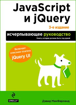 Книга JavaScript и jQuery. Исчерпывающее руководство