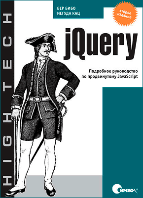 Книга jQuery. Подробное руководство по продвинутому JavaScript