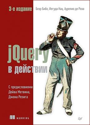 Книга jQuery в действии