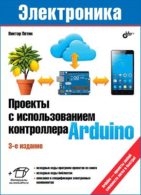 Книга Проекты с использованием контроллера Arduino
