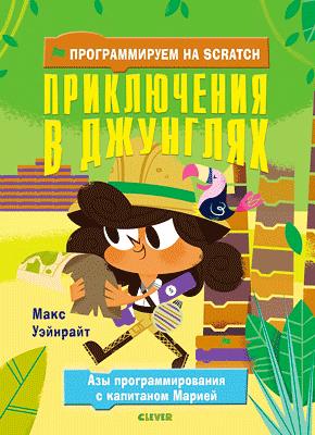 Книга Программируем на Scratch. Приключения в джунглях