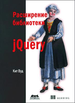 Книга Расширение библиотеки jQuery