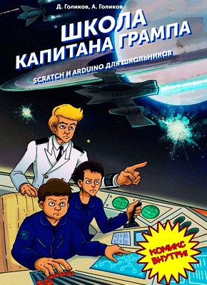 Книга Школа капитана Грампа