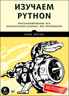Книга Изучаем Python. Программирование игр, визуализация данных, веб-приложения