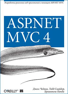 Книга ASP.NET MVC 4