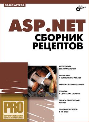 Книга ASP.NET. Сборник рецептов