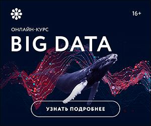 Онлайн курс по Big Data