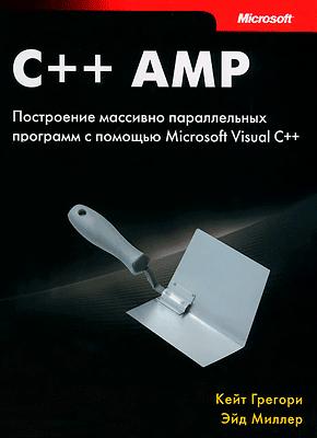 Книга C++ AMP