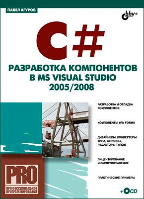 Книга C#. Разработка компонентов в MS Visual Studio 2005/200