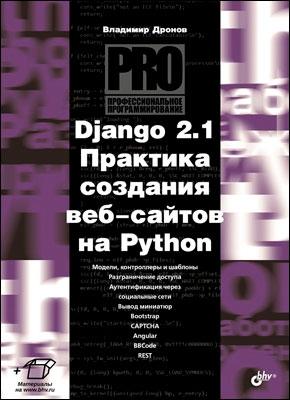 Книга Django 2.1. Практика создания веб-сайтов на Python