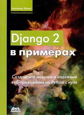 Книга Django 2 в примерах