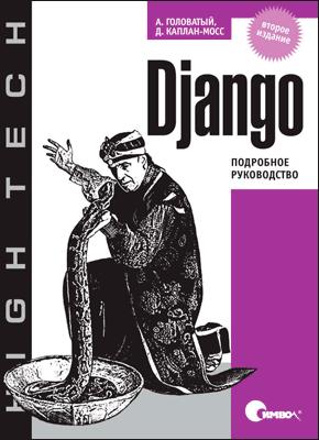 Книга Django. Подробное руководство