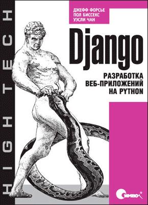 Книга Django. Разработка веб-приложений на Python