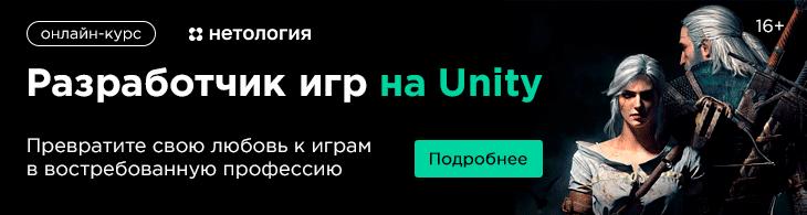 Курс по Unity