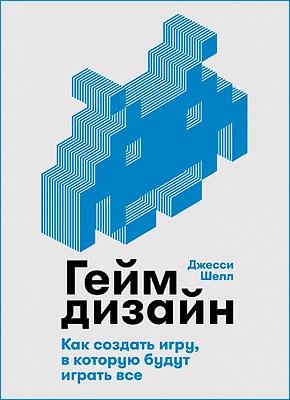 Книга Геймдизайн
