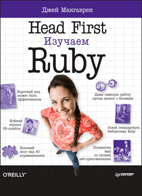 Книга Изучаем Ruby (Head First)
