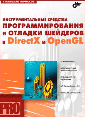 Книга Инструментальные средства программирования и отладки шейдеров