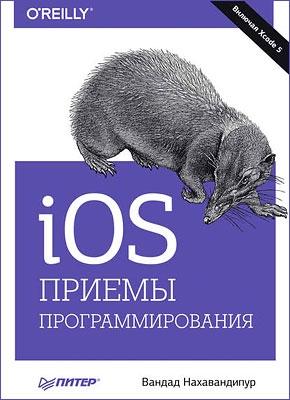 Книга iOS. Приемы программирования