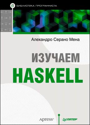 Книга Изучаем Haskell