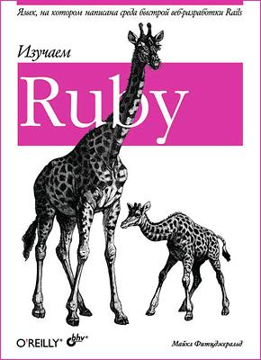 Книга Изучаем Ruby