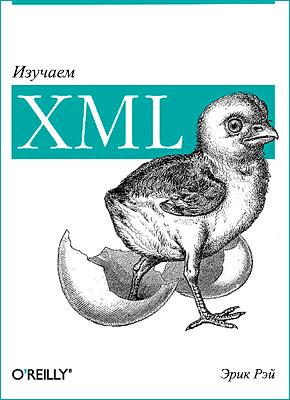 Книга Изучаем XML