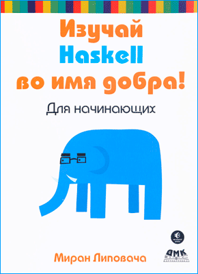 Книга Изучай Haskell во имя добра!