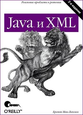 Книга Java и XML