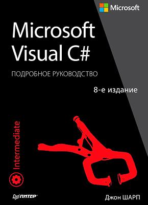 Книга Microsoft Visual C#. Подробное руководство
