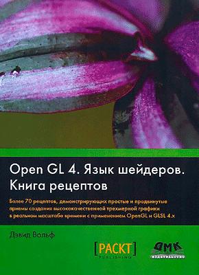 Книга OpenGL 4. Язык шейдеров. Книга рецептов