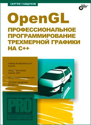 Книга OpenGL. Профессиональное программирование 3D графики на C++