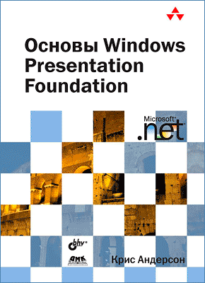 Книга Основы Windows Presentation Foundation
