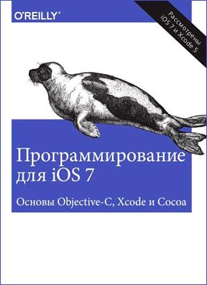 Книга Программирование для iOS 7. Основы Objective-C, Xcode и Cocoa