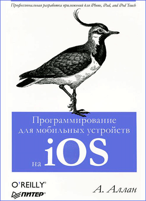 Книга Программирование для мобильных устройств на iOS