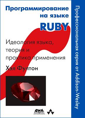 Книга Программирование на языке Ruby