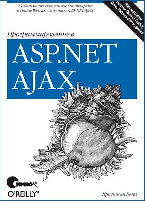 Книга Программирование в ASP.NET Ajax