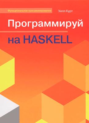 Книга Программируй на Haskell