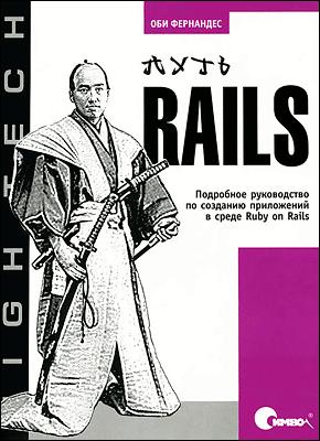 Книга Путь Rails
