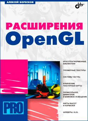 Книга Расширения OpenGL