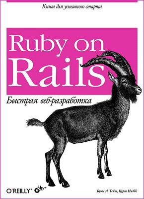 Книга Ruby on Rails. Быстрая веб-разработка