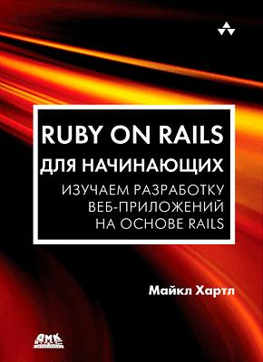 Книга Ruby on Rails для начинающих