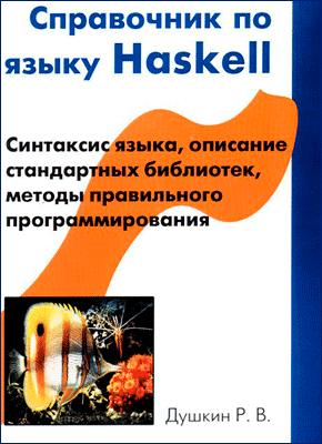 Книга Справочник по языку Haskell