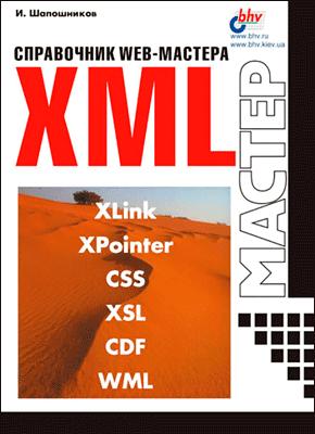 Книга Справочник Web-мастера. XML